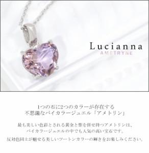 【送料無料】【Lucianna】ハート カット アメトリン シルバー ネックレス