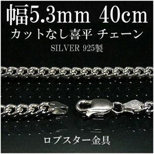 送料無料 カットなしシルバー喜平チェーン 幅5.3mm 40cm/シルバーチェーン/シルバー925/メンズ/レディース/ネックレスチェーン