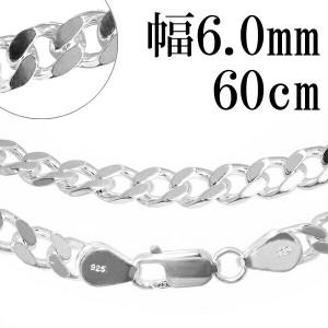送料無料 シルバー喜平チェーン 幅6.0mm(厚み2.1mm) 60cm/シルバーネックレスチェーン/シルバー925/メンズ