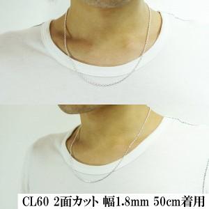 シルバーあずきチェーン 2面カット 幅1.8mm 40cm /シルバーネックレスチェーン/シルバー925/レディース