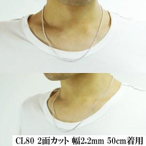 シルバーあずきチェーン 2面カット 幅2.2mm 50cm/シルバーネックレスチェーン/シルバー925/メンズ/レディース