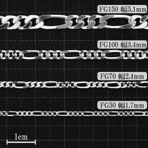シルバーフィガロチェーン 幅2.4mm 45cm/シルバーネックレスチェーン/シルバー925/メンズ/レディース