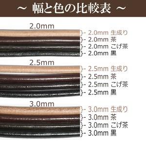 牛革紐 2.0mm 約 40cm/黒/茶/生成り/国産/ネックレス/メンズ/レディース/トップなし/革ひも/レザー/チョーカー/皮紐/留め具