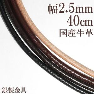 牛革紐 2.5mm 約 40cm/黒/茶/生成り/国産/ネックレス/メンズ/レディース/トップなし/革ひも/レザー/チョーカー/皮紐/留め具