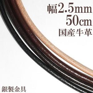 牛革紐 2.5mm 約 50cm/黒/茶/生成り/国産/ネックレス/メンズ/レディース/トップなし/革ひも/レザー/チョーカー/皮紐/留め具