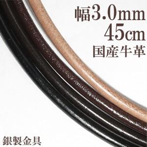牛革紐 3.0mm 約 45cm/黒/茶/生成り/国産/ネックレス/メンズ/レディース/トップなし/革ひも/レザー/チョーカー/皮紐/留め具
