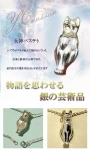 神話 女神バステトシルバーネックレス 送料無料 /レディース ペンダント 猫 ネコ ねこ