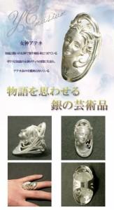 神話 女神アテネシルバーリング 7〜23号 【送料無料】指輪/メンズ/レディース/シルバー925/大きいサイズ