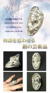 神話 月桂樹の女神ダフネ リング 7号〜23号 送料無料 /メンズ レディース 指輪 SV925