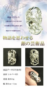 神話 ヘラクレスシルバーリング 7〜23号【送料無料】指輪/メンズ/レディース/シルバー925/大きいサイズ