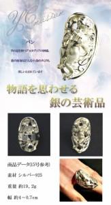 神話 パンのシルバーリング 7号〜23号【送料無料】指輪/メンズ/レディース/シルバー925/大きいサイズ
