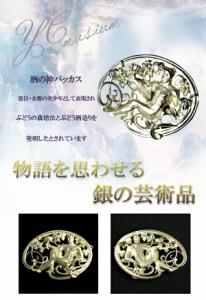 神話 酒の神バッカス シルバーブローチ 送料無料 /メンズ レディースバッジ バッヂ 留め具 装飾