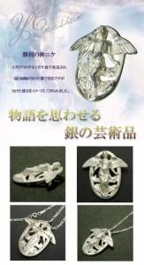 神話 勝利の女神ニケシルバーブローチ(ペンダントトップ) 送料無料 /シルバーアクセサリー