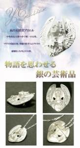 神話 水の天使ガブリエルシルバーブローチ (ペンダントトップ) 送料無料 /シルバーアクセサリー