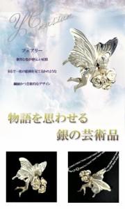 神話 フェアリーシルバーブローチ (ペンダントトップ) 送料無料 /シルバーアクセサリー