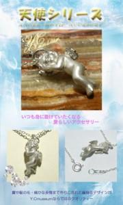 夢見る天使シルバーネックレス (チェーン付きペンダントトップ) /レディース 女性 エンジェル 925 神話