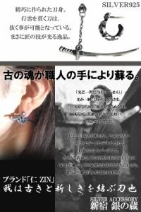 雲を裂く武士の魂シルバーピアス 斬 -zan-(1P/片耳用)【ブランド 仁】シルバー925/メンズ/ピアス/片耳/ブランド