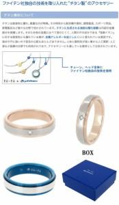 【fe-fe×phiten】平打ち ブルー ピンクゴールド ライン ダイヤモンド チタン ペアリング/メンズ/レディース/指輪/スポーツ/送料無料