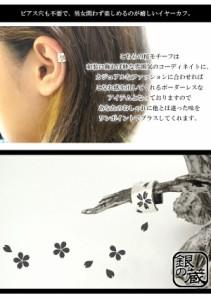 桜の花びらシルバーイヤーカフ (1P/片耳用)【銀の蔵限定】イヤーカフ/イヤーカフス/シルバー925/メンズ/レディース/シンプル