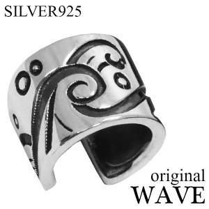 波模様 シルバーイヤーカフ (1P片耳)【銀の蔵限定】イヤーカフス/シルバー925/イヤーカフ メンズ