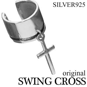 スイングクロス シルバーイヤーカフ (1P片耳)【銀の蔵限定】イヤーカフス/シルバー925/イヤーカフ メンズ