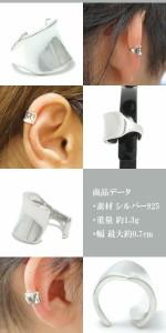 シンプルプレーン シルバーイヤーカフ (1P/片耳用)イヤーカフ/イヤーカフス/シルバー925/メンズ/レディース/シンプル
