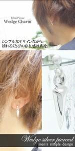 揺れるヤリ★くさびシルバースタッズピアス (1P/片耳) /シルバー925/メンズ/ピアス/片耳