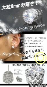8mmジルコニア・クラウンシルバースタッズピアス (1P/片耳用)シルバー925/メンズ/ピアス/片耳