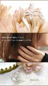 可愛らしい蝶のシルバーネイルリング (フリーサイズ)/バタフライ /指輪/レディース/シルバーアクセサリー