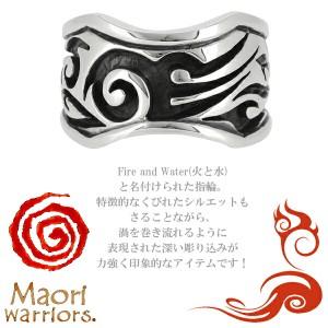 【送料無料】 【Maori warriors マオリウォリアーズ】Fire and Water 火と水 リング シルバー リング 15〜21号