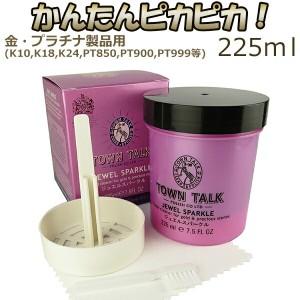 ジュエリークリーナー 液 225 ml(クロス付き お手入れ セット)【TOWN TALK ジュエルスパークル】ゴールド プラチナ/洗浄液/金磨き/金製品