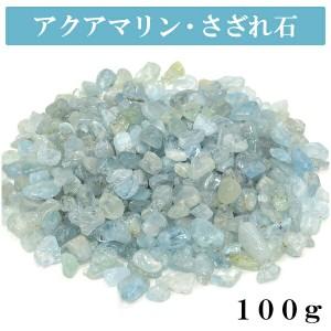 天然石 さざれ石 アクアマリン 100g