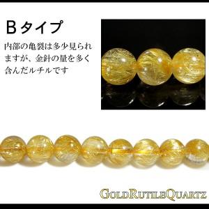 【メール便160円】【AAAAAAグレード 金針ルチルクォーツ 8mm】 天然石 ビーズ(丸玉) 2玉セット