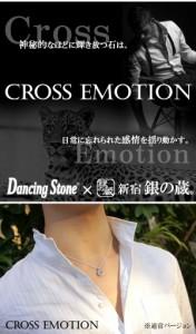 【ダンシングストーン】【CROSS EMOTION】Saint シルバーネックレス ネックレス メンズ ペンダント 男性 送料無料