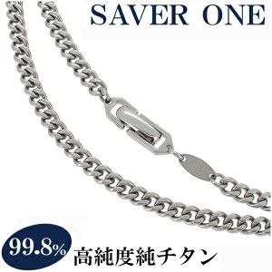 31%OFF! 純チタンキヘイチェーン 幅4.5mm 〈49cm、54cm、59cm〉 SAVER ONE(セイバーワン) /メンズアクセサリー きへい 喜平 チタニウム