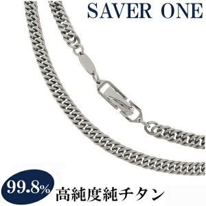 31%OFFセール★SAVER ONE(セイバーワン) ダブルキヘイ純チタンネックレス喜平チェーン 幅5mm (54cm、59cm)