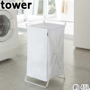 ランドリーバスケット ランドリーラック 洗濯カゴ バスケット タワー tower ランドリー ボックス 洗濯物入れ 脱衣カゴ