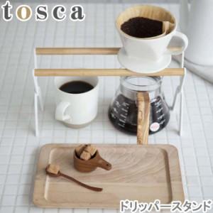 ドリップスタンド スチール製 ドリップコーヒー ドリッパースタンド 折り畳み式 おしゃれ シンプル 北欧 カフェ コンパクト コーヒー