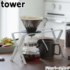 ドリッパースタンド ドリップコーヒー ドリップスタンド スチール製 タワー 折り畳み式 おしゃれ かわいい シンプル カフェ コンパクト