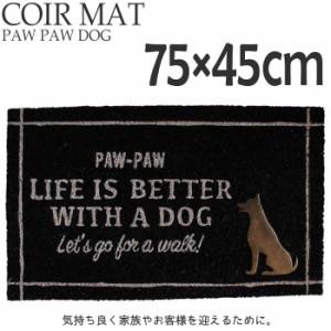 玄関マット 屋外 泥落とし コイヤーマット PAW PAW DOG  犬 ドック 英字 アルファベット エントランスマット ドアマット 滑り止め