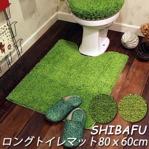 トイレマット ロング 芝生 SHIBAHU FABRIC SERIES 80cm×60cm トイレタリー 新生活 新居 新築祝