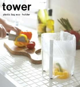 ポリ袋エコホルダー タワー