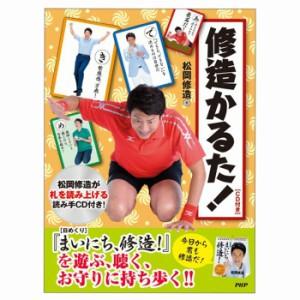 """""""修造かるた! CD付き  松岡修造さん 本人の読み手CDが付いている PHP"""""""