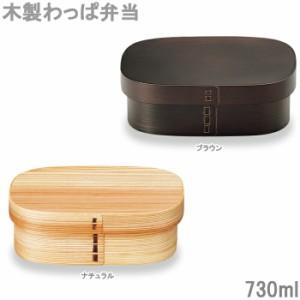 弁当箱 曲げわっぱ 木製 わっぱ弁当 くつわ 1段 730ml ランチボックス ベルト付 仕切り付 お弁当箱