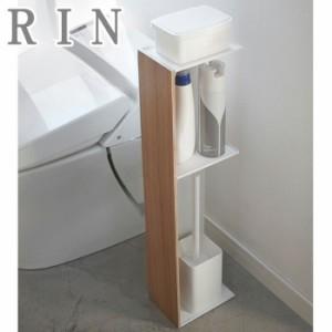 コーナー ラック トイレ 送料無料 リン RIN トイレ収納 トイレコーナーラック スリム トイレラックトイレ用品 収納 トイレコーナー