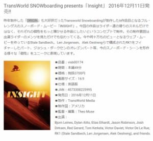 16-17 DVD snow Insight (visb00174) TransWorld SNOWboarding トランスワールド スノーボーディング SNOWBOARD スノーボード
