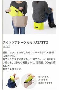 パタット ミニ PATATTO mini 【野外フェス キャンプ 運動会 簡単組み立て お子様用 チェア アウト