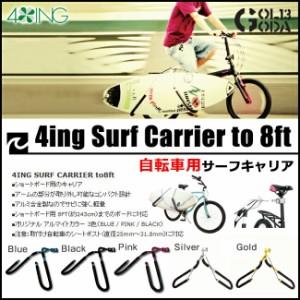 サーフボードキャリア EXTRA  AERO SURF CARRIER  to 8ft 自転車用サーフボード キャリア サーフボード1