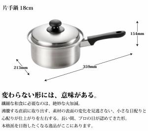 【本格●日本製】IHにも対応 燕三(ENZO) ステンレス製 片手鍋 18cm お玉付き EM-8120 #10
