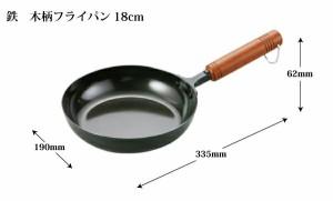 【本格●日本製】IHにも対応 燕三(ENZO) 木柄 鉄製フライパン18cm EM-8284 #10